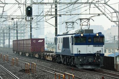 EF64-1047更新色